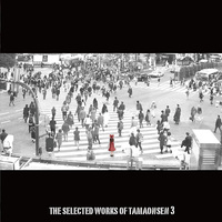Doujin Music - THE SELECTED WORKS OF TAMAONSEN 3 / 魂音泉 (Tamaonsen)