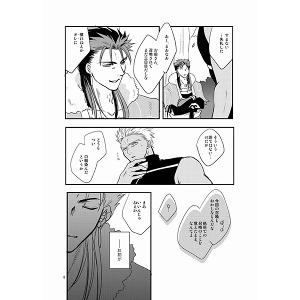 Doujinshi - Fate/Grand Order / Lancer x Archer (異郷にて) / AREA