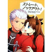 Doujinshi - Fate/stay night / Archer x Rin (ストレート、ノックアウト!) / illuminator
