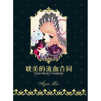Doujinshi - Illustration book - Anthology - Touhou Project (耽美的流血合同) / AquaBlue