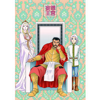 Doujinshi - The Heroic Legend of Arslan / Daryun x Arslan (妄想王宮) / 11People
