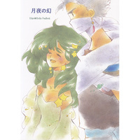 Doujinshi - Final Fantasy IV / Edge x Rydia (月夜の幻) / ねこのもり