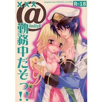 [NL:R18] Doujinshi - Mobile Suit Gundam SEED / Athrun Zala x Cagalli Yula Athha (勤務中だぞっ!!) / Nepenthes
