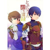 Doujinshi - Anthology - Final Fantasy Series (とある皇子の超生還録) / Dear My Friends/756.