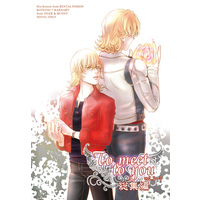 Doujinshi - Novel - Compilation - TIGER & BUNNY / Kotetsu x Barnaby (To meet to you.総集編 vol.1~3) / RENTAL POISON