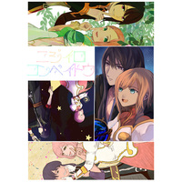 Doujinshi - Anthology - Tales of Vesperia / Yuri x Estellise (ニジイロコンペイトウ) / 21LDK