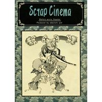 Doujinshi - Scrap Cinema / 絶対少女 (ZETTAI SHOUJO)