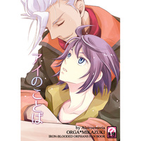 [Boys Love (Yaoi) : R18] Doujinshi - Novel - IRON-BLOODED ORPHANS / Orga Itsuka x Mikazuki Augus (アイのことば) / Alstroemeria