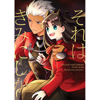 Doujinshi - Fate/stay night / Archer x Rin (それは、きみにしか) / illuminator