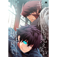 Doujinshi - Blood Blockade Battlefront / Klaus V Reinhertz x Leonard Watch (キスは誰にも見えない場所で) / Sokotsuya Baker