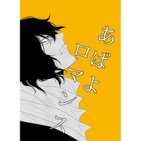 Doujinshi - My Hero Academia / All Might x Aizawa Shouta (あばよロマンス) / Gedan