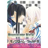 Doujinshi - Anthology - D.Gray-man / Kanda x Allen (Monochrome World) / D-Great Man