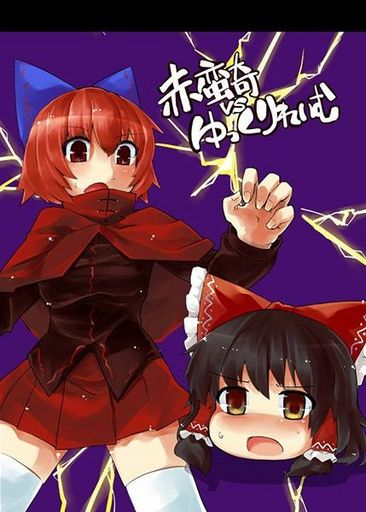 Doujinshi - Touhou Project / Reimu & Sekibanki (赤蛮奇VSゆっくりれいむ) / なまやけ。