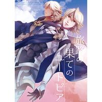 Doujinshi - Fire Emblem if / Kamui x Niles (旅路の果てのユートピア) / elice