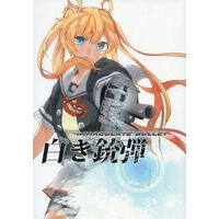 Doujinshi - Kantai Collection / Abukuma (Kan Colle) (白き銃弾 IMMACULATE BULLET) / 1こマ書房