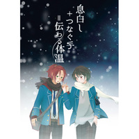 Doujinshi - Novel - Anthology - Ensemble Stars! / Isara Mao x Sakuma Ritsu (息白し+つなぐ手=伝わる体温) / 肉式