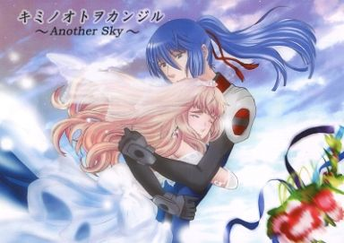 Doujinshi - Macross Frontier / Alto x Sheryl (キミノオトヲカンジル Another sky) / movement