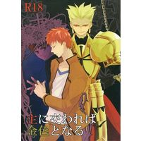 [Boys Love (Yaoi) : R18] Doujinshi - Fate/stay night / Gilgamesh x Shirou Emiya (【第三版】主に交われば金色となる) / 紫黒