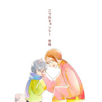Doujinshi - Hetalia / Japan & China (こづれキョンシー外伝) / Tadaima