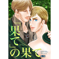 [Boys Love (Yaoi) : R18] Doujinshi - Shingeki no Kyojin / Mike Zakarias x Erwin Smith (「果て」の果て) / KAI-USA