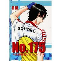 [Boys Love (Yaoi) : R18] Doujinshi - Manga&Novel - Anthology - Yowamushi Pedal / Imaizumi Shunsuke (No.175) / coppia