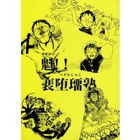 Doujinshi - Anthology - Yowamushi Pedal / All Characters (魁!!裵堕璢塾) / お出口はコチラ!