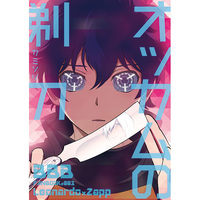 Doujinshi - Blood Blockade Battlefront / Leonard Watch x Zap Renfro (オッカムの剃刀) / 岸人