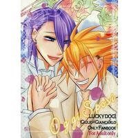 [Boys Love (Yaoi) : R18] Doujinshi - Anthology - Lucky Dog 1 / Giulio x Giancarlo (OggiSpasi) / Luna viola