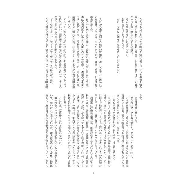 Doujinshi - Osomatsu-san / Ichimatsu x Karamatsu (君の幸せの為ならば、僕は何度でも嘘を吐く) / ひらひらAdded to your cart