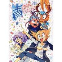 - Inazuma Eleven GO / Tetsukado Shin & Manabe Jinichirou & Minaho ...