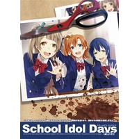 Doujinshi - Love Live / Honoka & Kotori & Umi (School Idol Days Part2) / Kajousesshu
