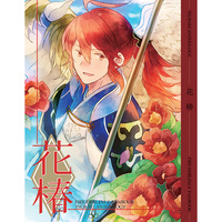 Doujinshi - Manga&Novel - Anthology - Fire Emblem if (花椿) / Ori-En