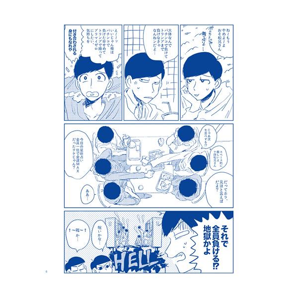 Doujinshi - Osomatsu-san / All...
