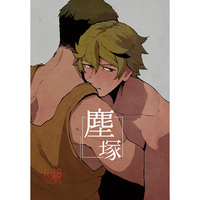 [Boys Love (Yaoi) : R18] Doujinshi - IRON-BLOODED ORPHANS / Norba Shino x Eugene Seven Stark (塵塚) / ロックンワーム