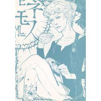 Doujinshi - Jojo Part 3: Stardust Crusaders / Team Buccellati (ヒネモス) / MORBID+LOVERS