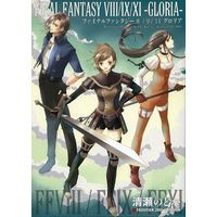 Doujinshi - Omnibus - Final Fantasy XI / All Characters (Final Fantasy) (GLORIA グロリア) / フロンティア