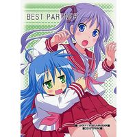 Doujinshi - Lucky Star (BEST PARTNER) / ヒロぽん