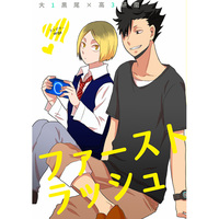 Doujinshi - Manga&Novel - Anthology - Haikyuu!! / Kuroo x Kenma (ファーストラッシュ) / orga、ランデヴー