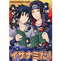 Doujinshi - Manga&Novel - Anthology - NARUTO / Sasuke & Itachi (イザナミだ!) / Mutsumix
