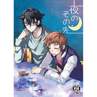 [Boys Love (Yaoi) : R18] Doujinshi - Novel - K (K Project) / Saruhiko x Misaki (夜のその先) / Apoepo-sha