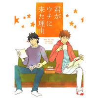 Doujinshi - 君がウチに来た理由 / Draw Two