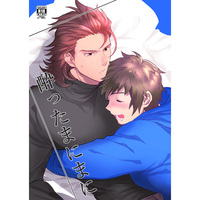 [Boys Love (Yaoi) : R18] Doujinshi - GRANBLUE FANTASY / Gran x Percival (酔ったまにまに) / 部屋が汚い
