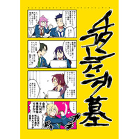 Doujinshi - Ensemble Stars! / All Characters (チタンコーティング墓) / 井戸