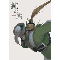 [Boys Love (Yaoi) : R18] Doujinshi - Dynasty Warriors / Ma Dai x Ma Chao (鈍の底) / ぱやぱぱ水茄