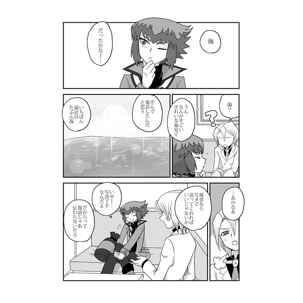 Doujinshi - Yu-Gi-Oh! GX / Aster Phoenix & Judai (11 seconds ago) / 森林