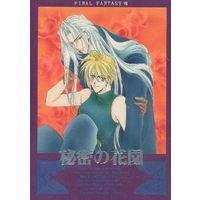 Doujinshi - Final Fantasy VII / Sephiroth x Cloud Strife (秘密の花園) / GAJIRA-KAN