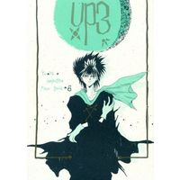 Doujinshi - Manga&Novel - YuYu Hakusho / All Characters (up3) / NORTH WIND