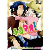 [Boys Love (Yaoi) : R18] Doujinshi - GUNDAM BUILD FIGHTERS / Ricardo Fellini x Mao Yasaka (ふるマオ!) / Ad-Hoc