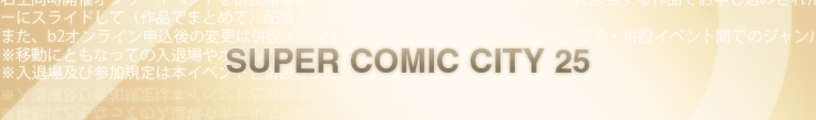 supercomiccity_25_1.png
