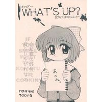Doujinshi - Manga&Novel - WHAT'S UP? / マッハスペシャル本部